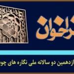 شرکت هنرمندان یزدی در دوازدهمین دوسالانه ملی نگاره های چوبی