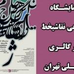 آثارهنرمندان یزد در نمایشگاه نقاشیخط «ژ» گالری عقیلی تهران