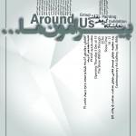 نمایشگاه نقاشی «پیرامون ما »