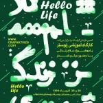 کارگاه آموزشی پوستر با موضوع سلام زندگی