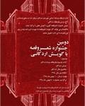 برگزاری جشنواره شعر و قصه گویی در اردکان