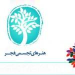 مشارکت  ۴۵ هنرمند استان یزد در جشنواره تجسمی فجر