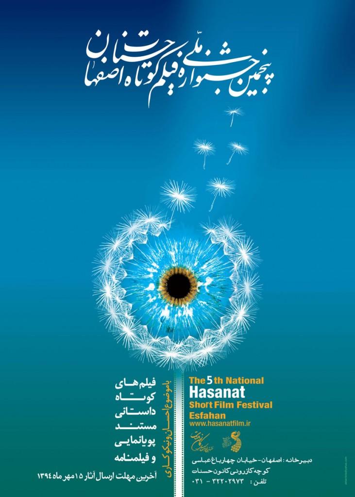 فیلم مستند «گاهی فقط عشق» در جشنواره ملی فیلم کوتاه حسنات