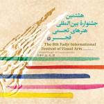 یزد میزبان آثار هنرمندان هشتمین جشنواره بین المللی هنرهای تجسمی فجر
