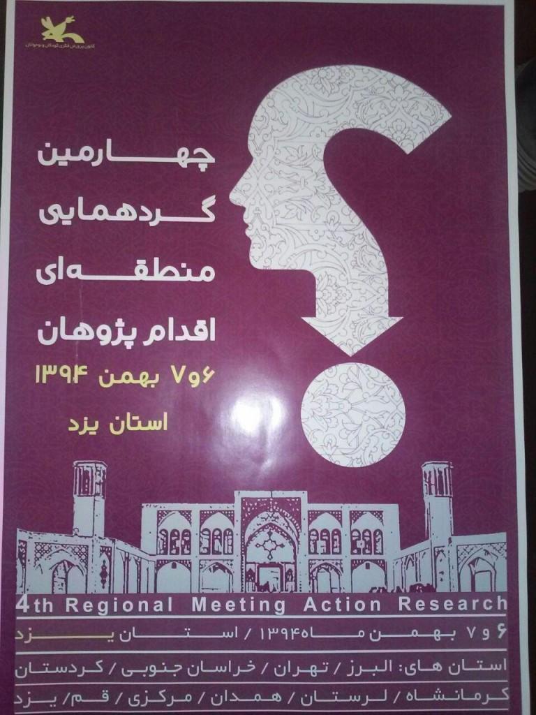 کانون استان یزد میزبان گردهمایی منطقه ای اقدام پژوهان کشور
