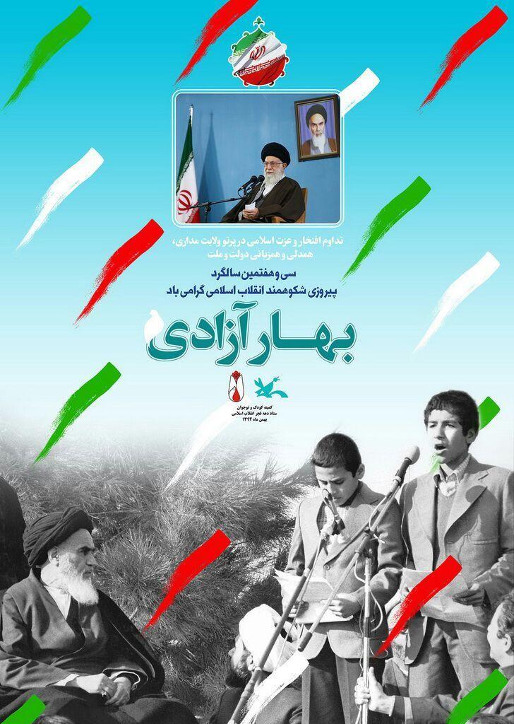 120 برنامه در سطح استان یزد جهت استقبال سیوهفتمین سالگرد پیروزی انقلاب اسلامی