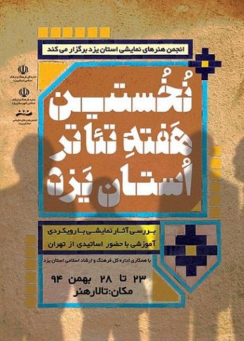 نخستین هفته تئاتر در یزد بهمن ماه 94 برگزارمی شود