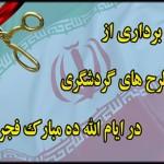 بهره برداری از بیست طرح میراث فرهنگی و گردشگری در استان یزد