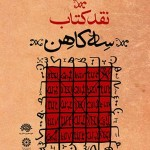 نقد «سه کاهن» در یزد