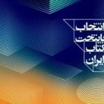 یزد نامزد نیمه نهایی پایتخت کتاب ایران شد