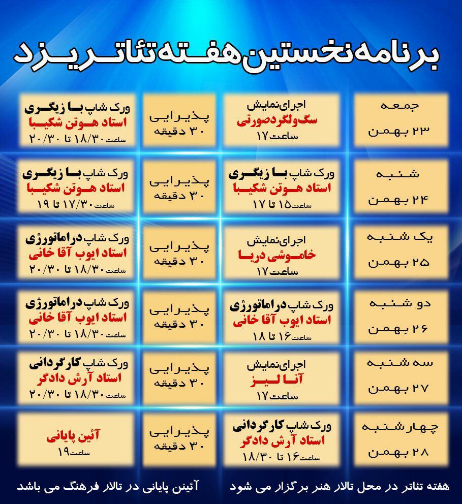 برنامه نخستین هفته تئاتر یزد - بهمن 94