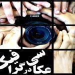 نمایشگاه «عکاسی در گرافیک» در نگارخانه حوزه هنری یزد