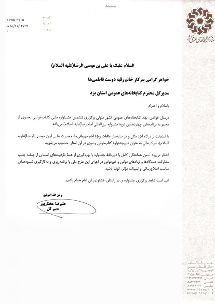 دبیر جشنواره ملی کتابخوانی رضوی در استان یزد منصوب شد