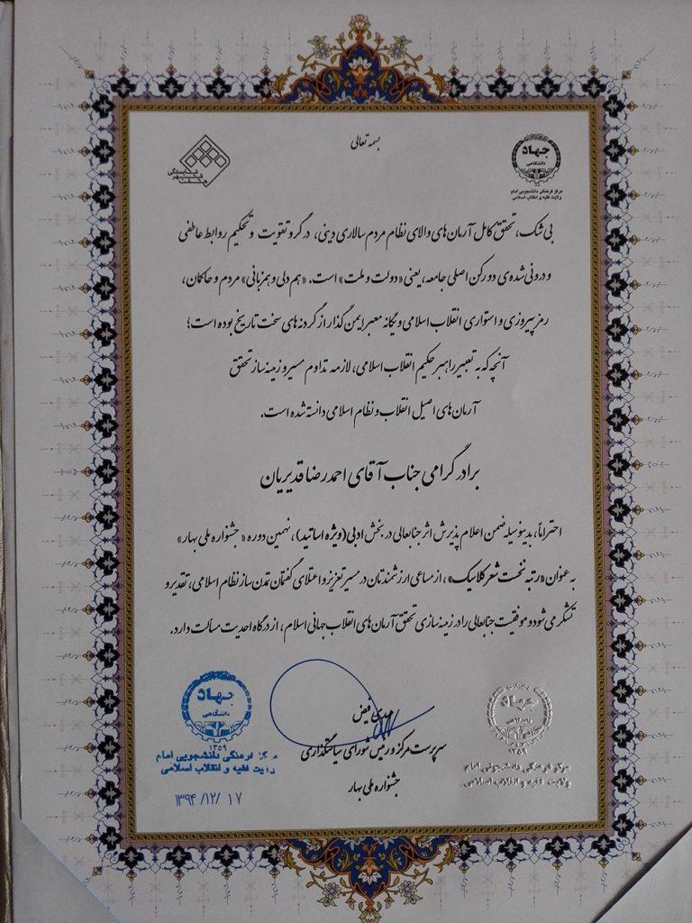 شاعر یزدی به رتبه نخست جشنواره ملی شعر بهار دست یافت.