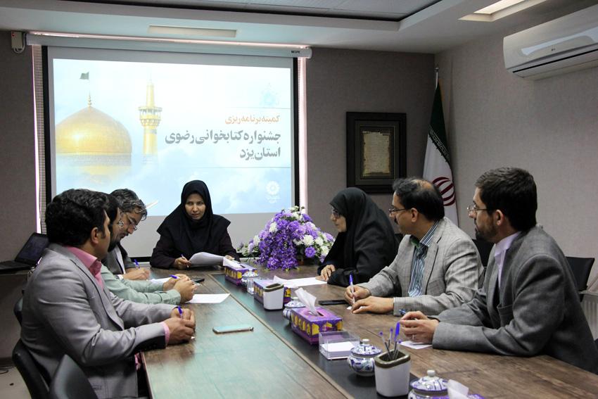 یزد آماده برگزاری مطلوب ششمین جشنواره کتابخوانی رضوی