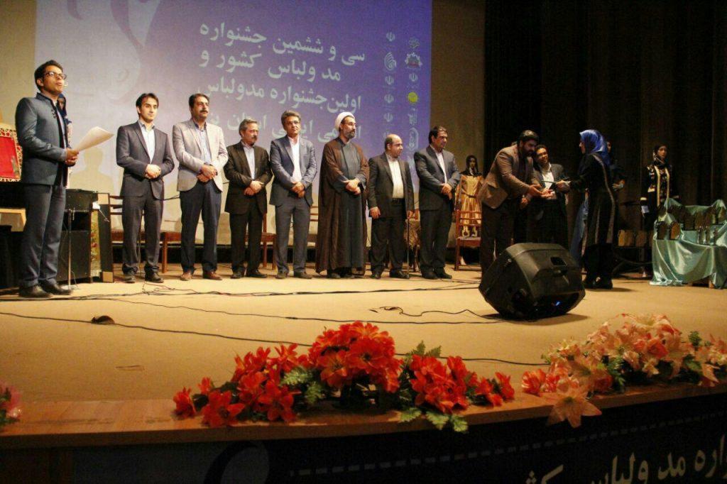 پایان نخستین جشنواره استانی مدو لباس استان یزد