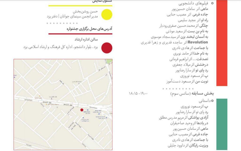اکران فیلمهای جشنواره ملی روحالله در یزد