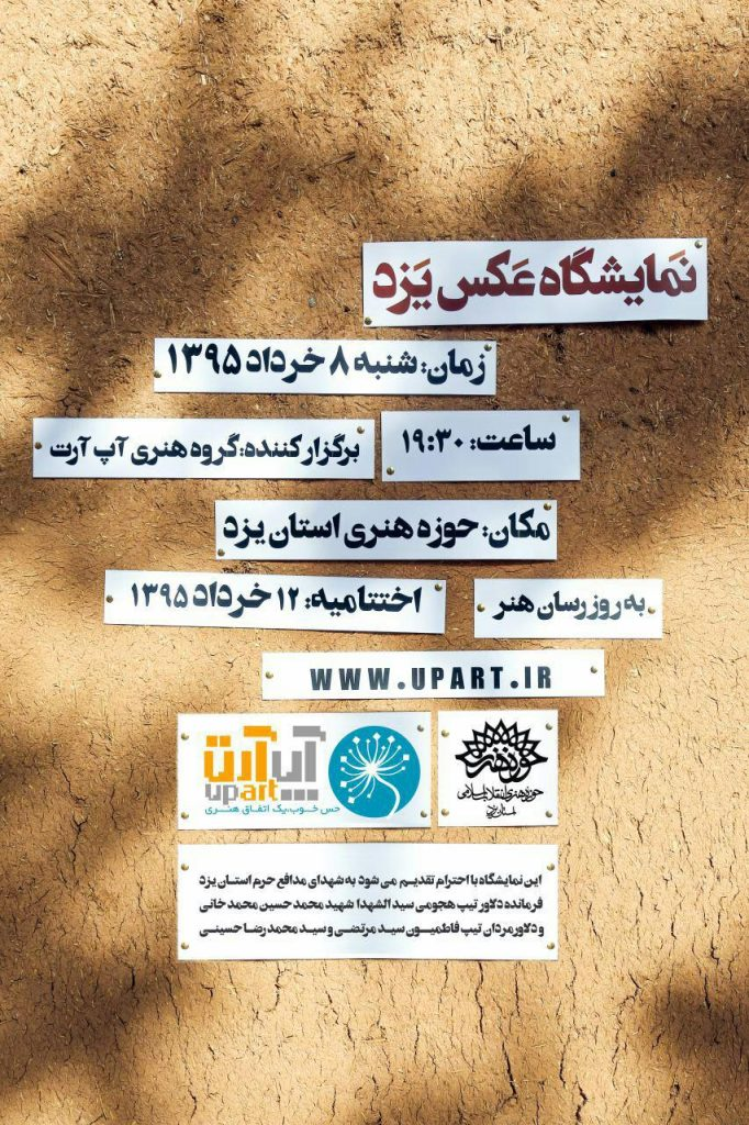 نمایشگاه «عکس یزد» در حوزه هنری