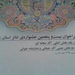 فراخوان بیست و پنجمین جشنواره تئاتر استان یزد