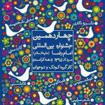 چهاردهمین جشنوارهی استانی کودک و نوجوان رضوی در یزد