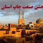 دومین جشن خانواده صنعت چاپ استان یزد برگزار شد