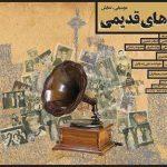 مرور «ترانههای قدیمی» در حوزه هنری یزد