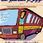 اتوبوسی در مسیر  جشنواره بین المللی تئاتر معلولین