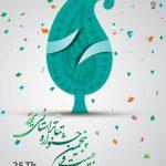 آغازبیست و پنجمین جشنواره تئاتر استان یزد