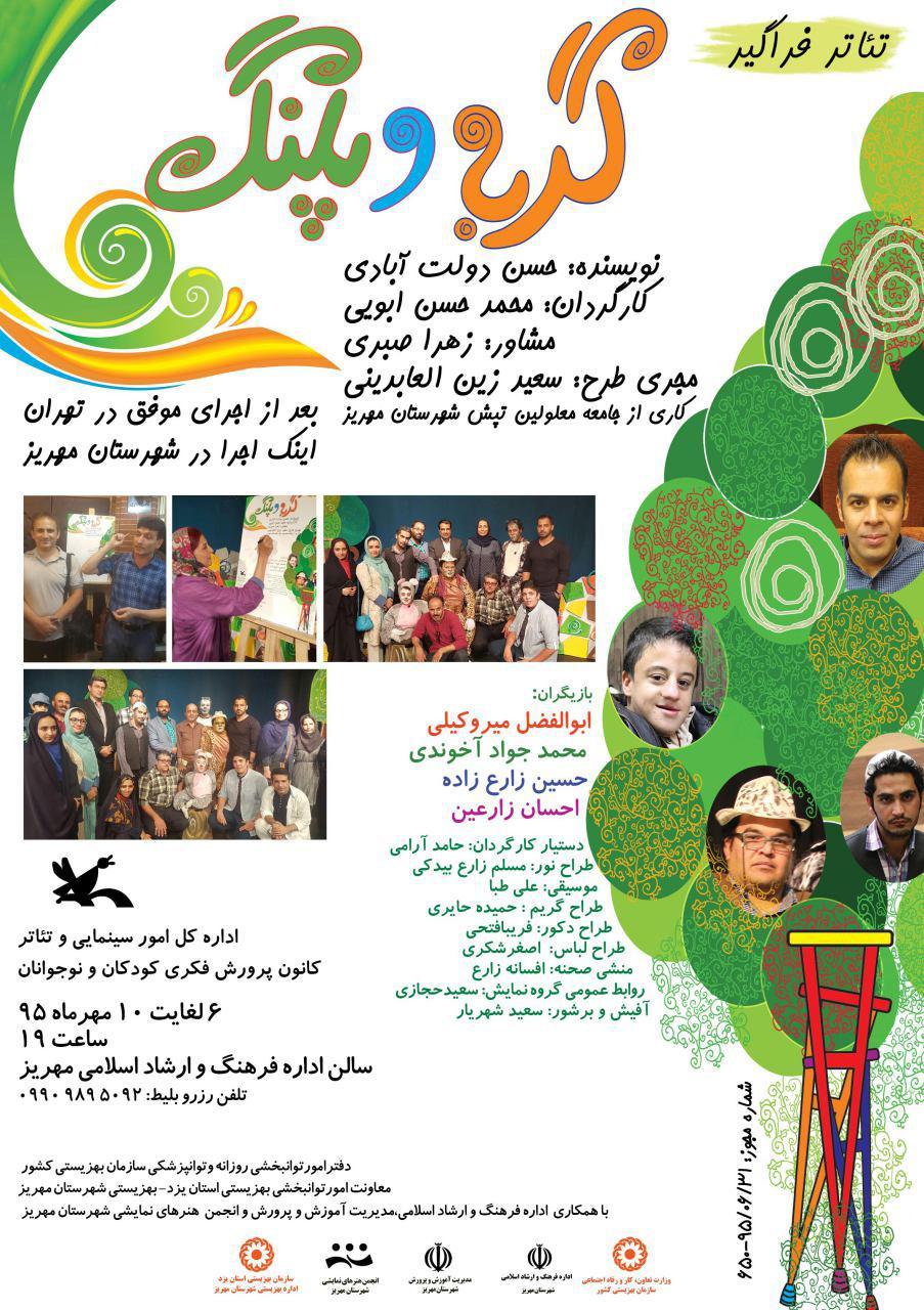اجرای نمایش گربه و پلنگ در مهریز