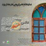 افتتاح نمایشگاه عکس گروهی از 32عکاس یزد