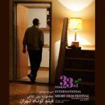 فیلم مستند «اوسیا »در  سی و سومین جشنواره فیلم کوتاه تهران