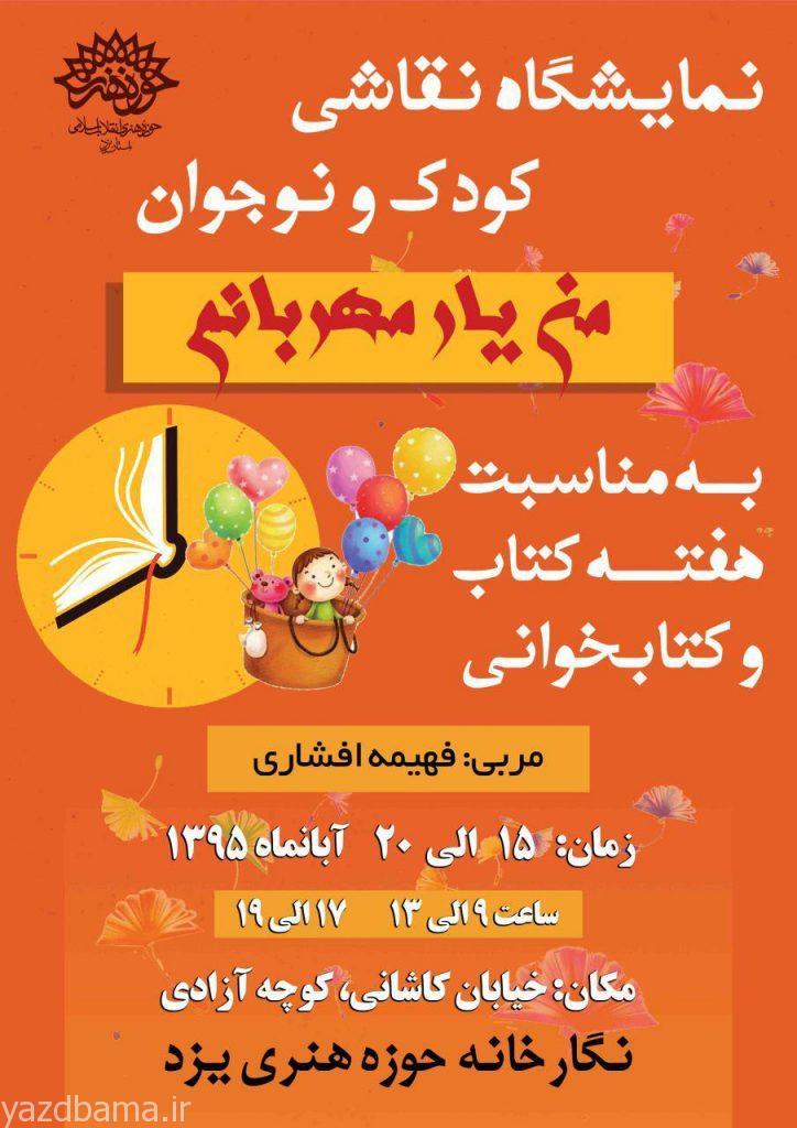 نمایشگاه نقاشی هنرمندان کوچک  در حوزه هنری یزد