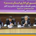 توسعۀ فرهنگی مهمترین برنامۀ فرهنگی دولت در یزد