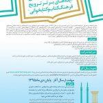 جشنواره ایده های برتر کتاب و کتابخوانی در یزد