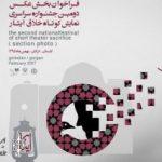 فراخوان بخش مسابقه عکس جشنواره کوتاه خلاق ایثار منتشر شد
