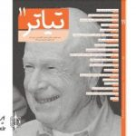 یازدهمین شماره از ماهنامه علمی و تخصصی «تیاتر» به چاپ رسید.