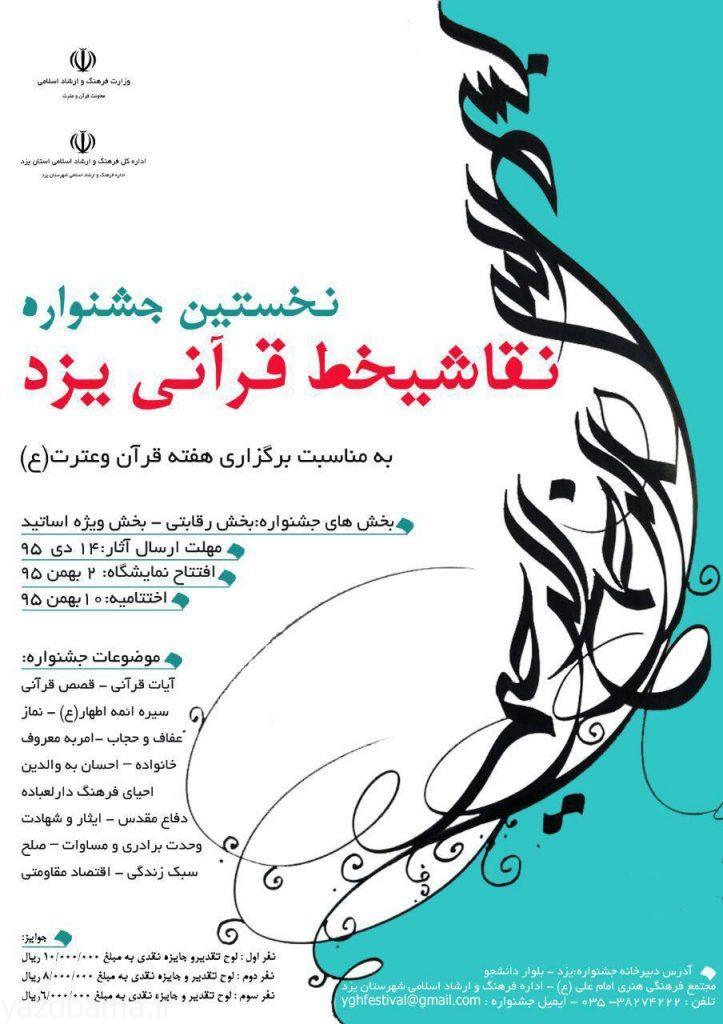 نخستین جشنواره «نقاشی خط قرآنی» در یزد