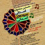 مروست؛ میزبان نخستین جشنواره سرودهای آسمانی