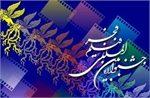 پیش فروش بلیت های بخش استانی جشنواره فیلم فجر ٢۴ ساعت تمدید شد