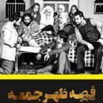 اجرای مجدد نمایش «قصه ظهر جمعه» در پلاتو حوزه هنری یزد