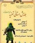 برگزاری همایش استانی تعزیه در میبد