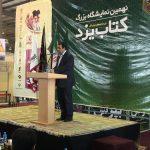 نهمین نمایشگاه بزرگ کتاب یزد افتتاح شد