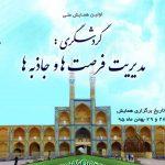 اولین همایش ملی «گردشگری: مدیریت فرصتها و جاذبه ها» در یزد