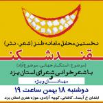 راهاندازی «محفل ماهانه طنز» استان یزد همزمان با دهه فجر