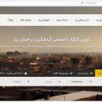 رونمایی از سایت اولین کارگزار تخصصی گردشگری استان یزد