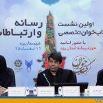 نشست کتابخوان رسانه و ارتباطات برگزار شد