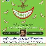 کارگاه طنز پردازی با حضور دکتر اسماعیل امینی در حوزه هنری یزد