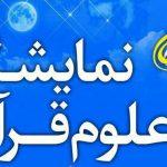 نمایشگاه علوم قرآنی در مروست گشایش یافت