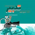 راهیابی محصولات حوزه هنری یزد به بخش مسابقه جشنواره فیلم «تدبیر»