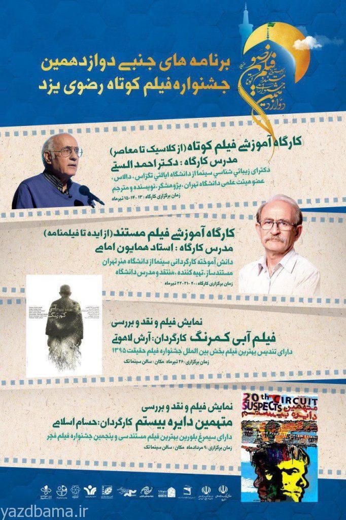 برگزاری اولین کارگاه آموزشی دوازدهمین جشنواره ملی فیلم کوتاه رضوی یزد
